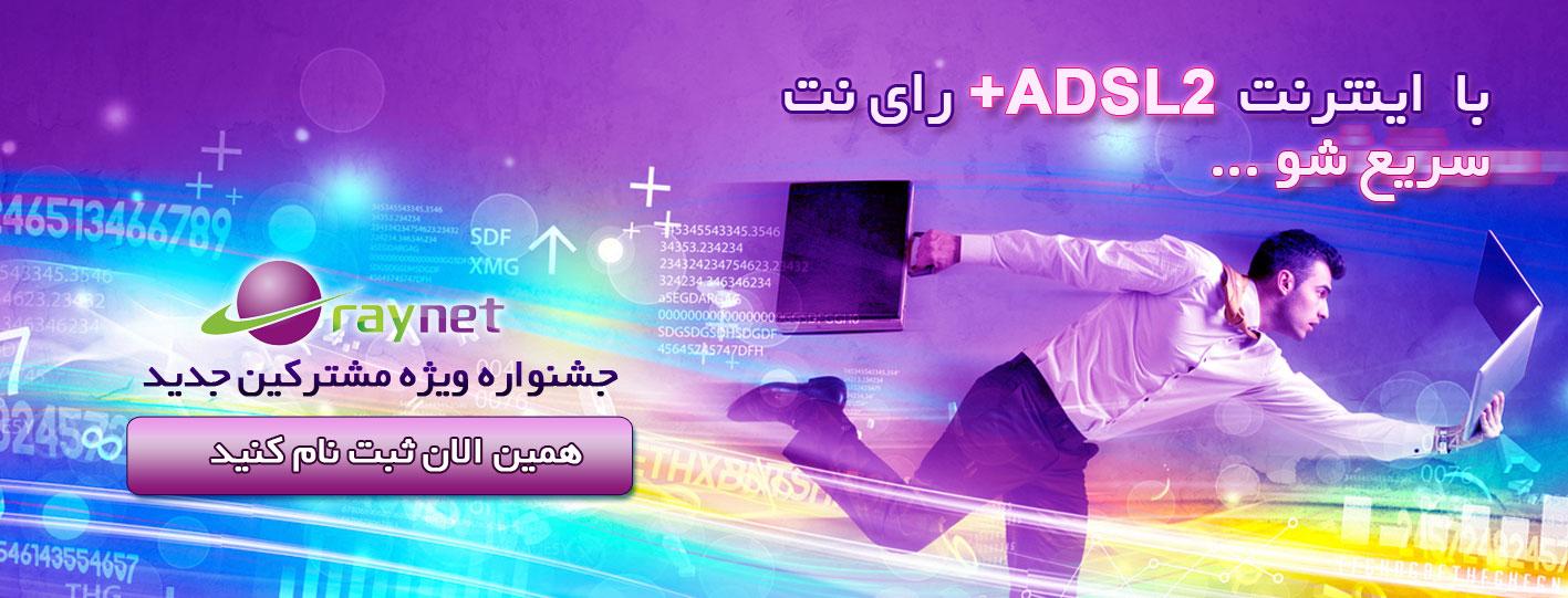 جشنواره ADSL