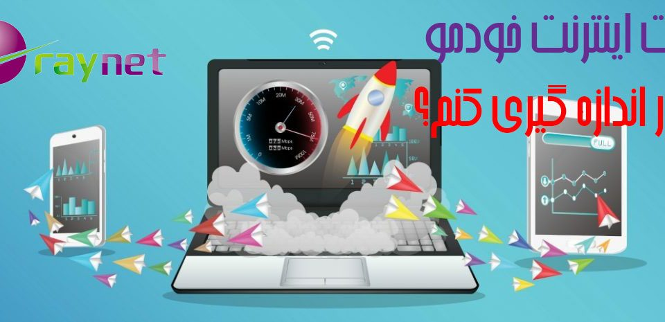 تشخیص سرعت واقعی اینترنت